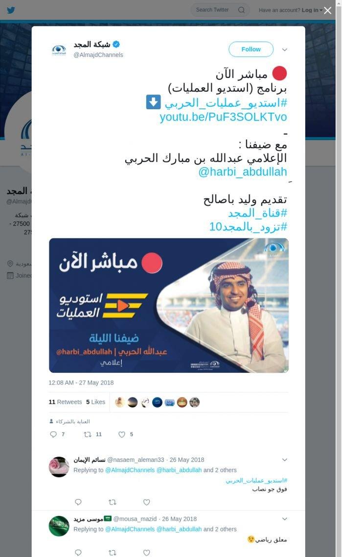 لقطة لاول تغريدة في هاشتاق #استديو_عمليات_الحربي