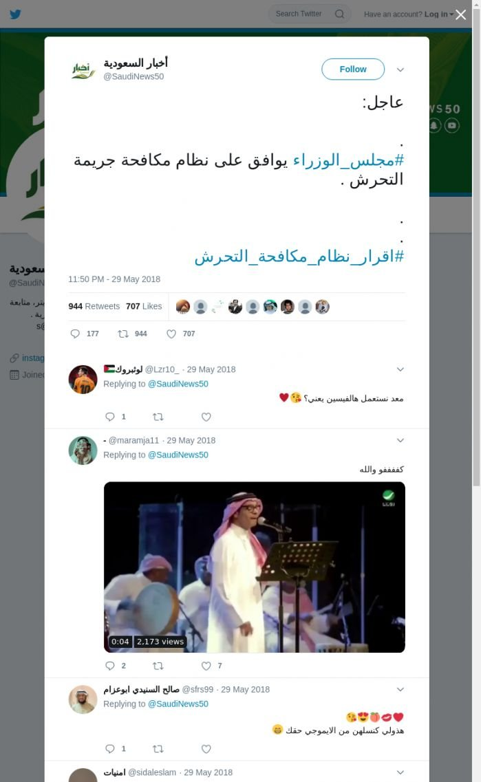 لقطة لاول تغريدة في هاشتاق #اقرار_نظام_مكافحه_التحرش
