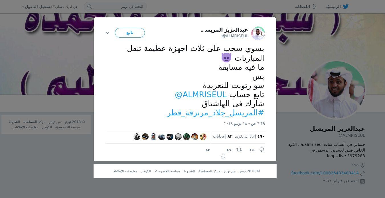 لقطة لاول تغريدة في هاشتاق #المريسل_جلاد_مرتزقه_قطر