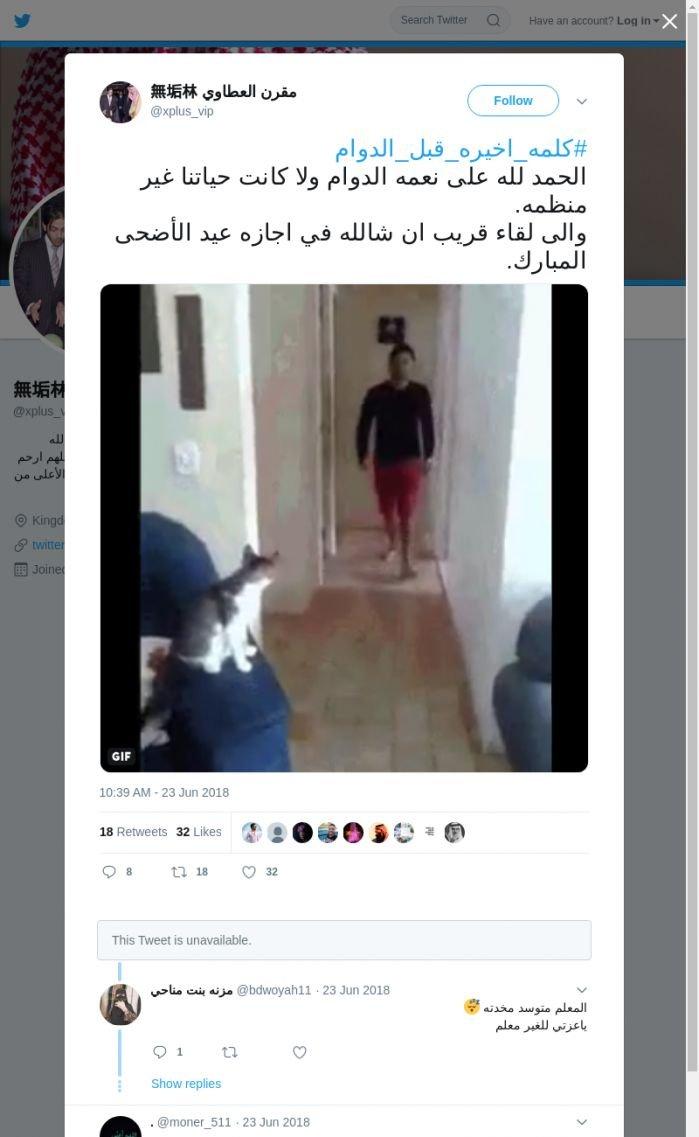 لقطة لاول تغريدة في هاشتاق #كلمه_اخيره_قبل_الدوام