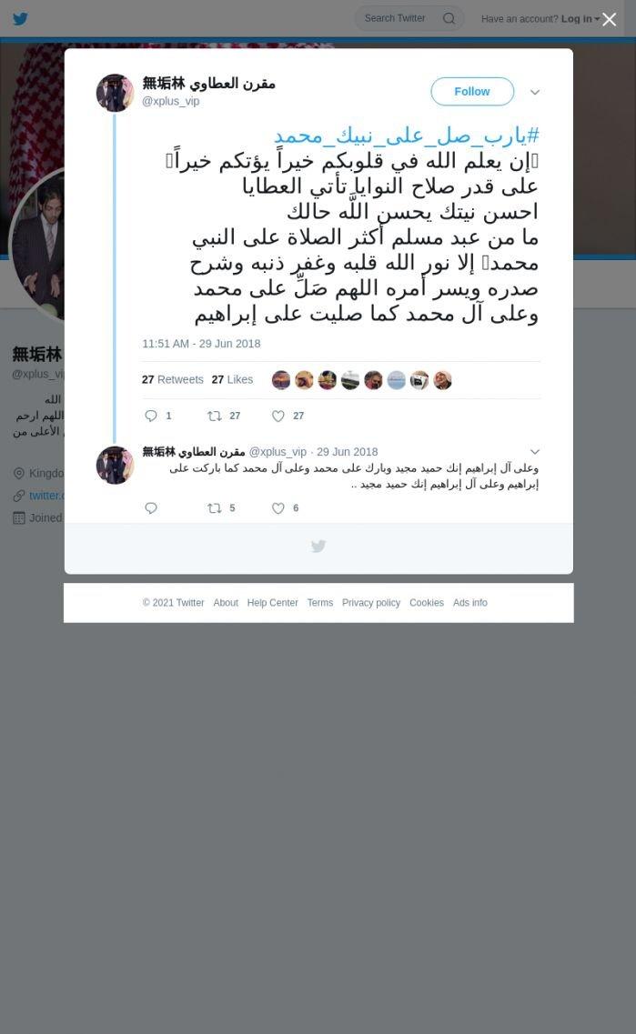 لقطة لاول تغريدة في هاشتاق #يارب_صل_علي_نبيك_محمد