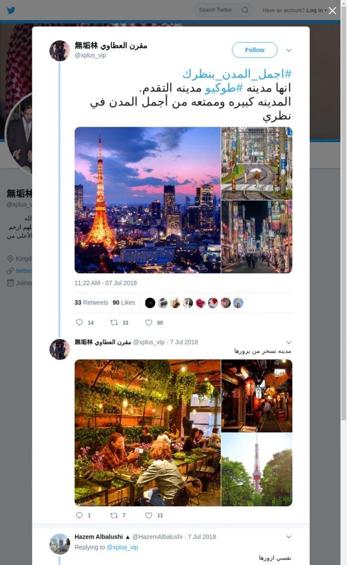 لقطة لاول تغريدة في هاشتاق #اجمل_المدن_بنظرك