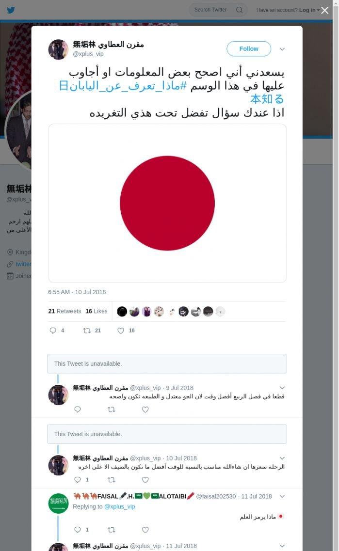 لقطة لاول تغريدة في هاشتاق #ماذا_تعرف_عن_اليابان日本知る