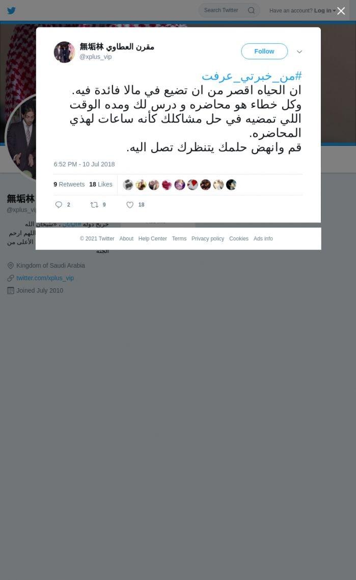 لقطة لاول تغريدة في هاشتاق #من_خبرتي_عرفت