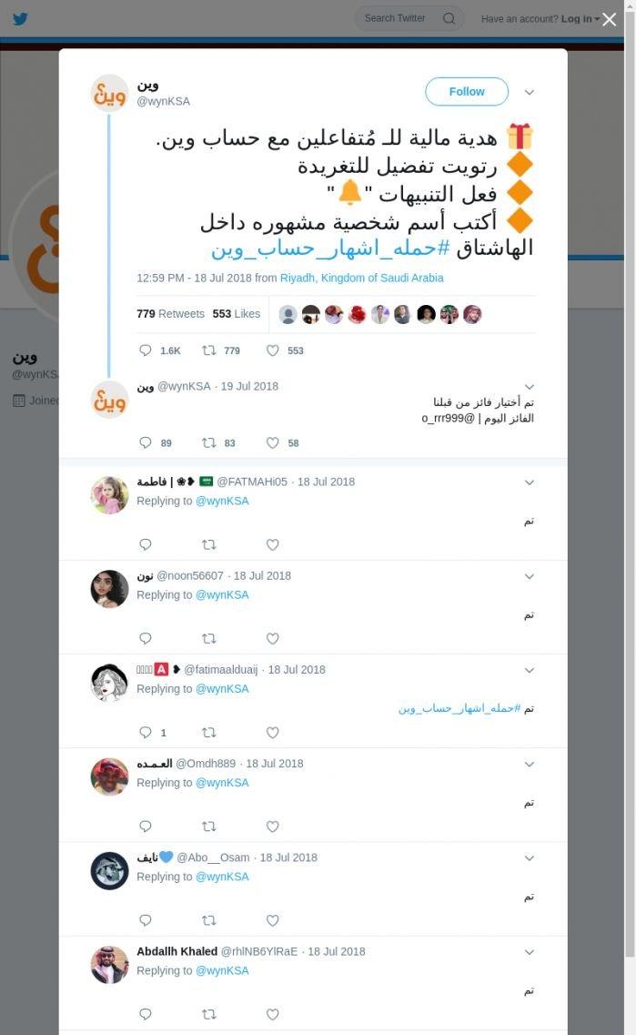 لقطة لاول تغريدة في هاشتاق #حمله_اشهار_حساب_وين