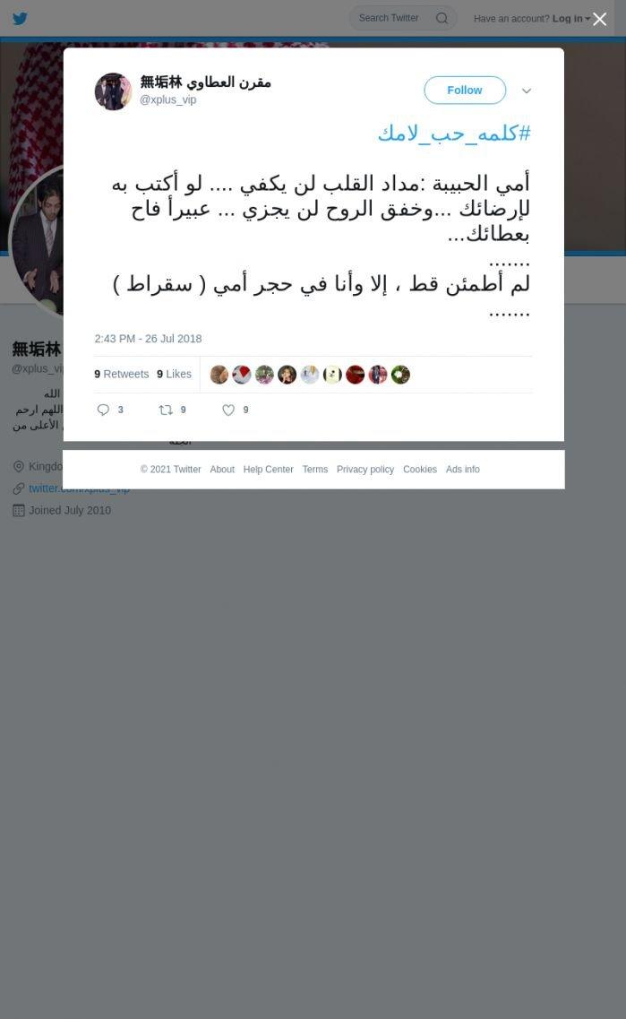 لقطة لاول تغريدة في هاشتاق #كلمه_حب_لامك