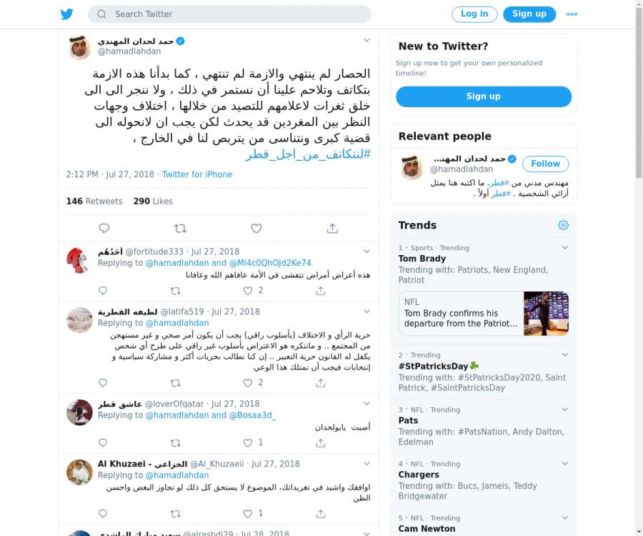 لقطة لاول تغريدة في هاشتاق #لنتكاتف_من_اجل_قطر