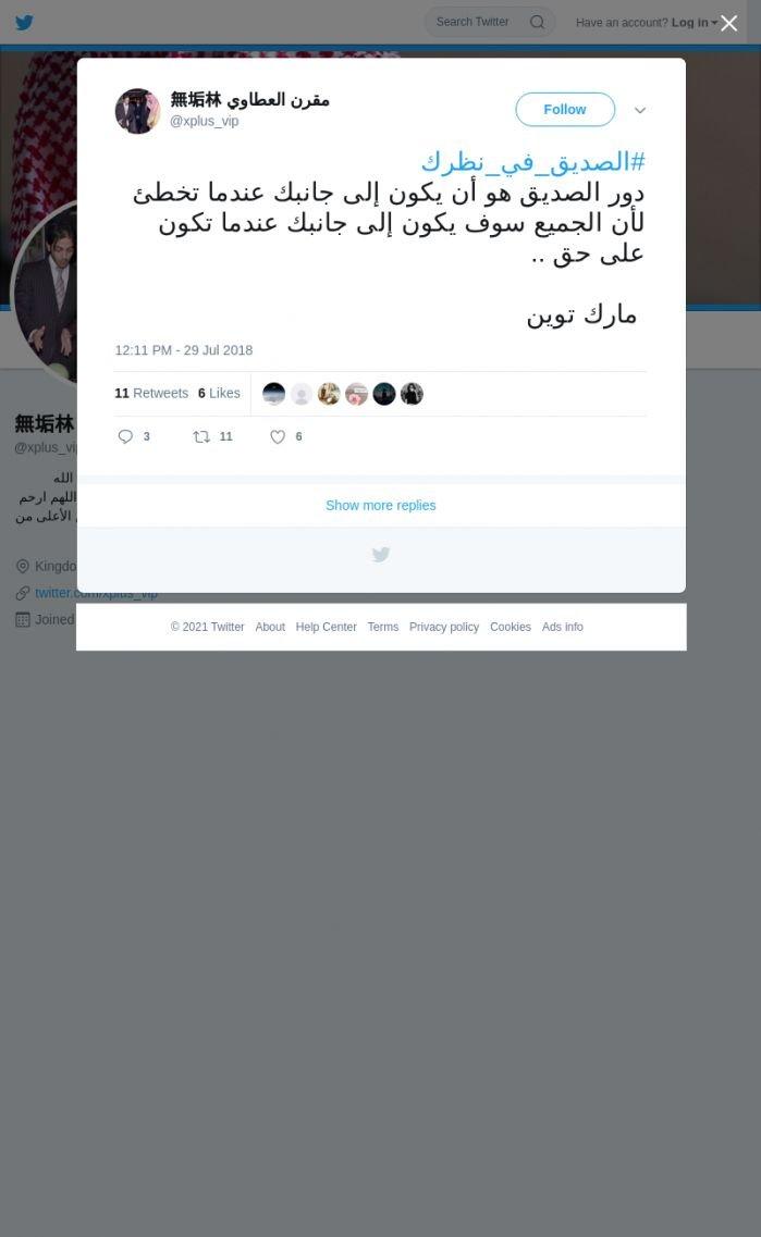 لقطة لاول تغريدة في هاشتاق #الصديق_في_نظرك