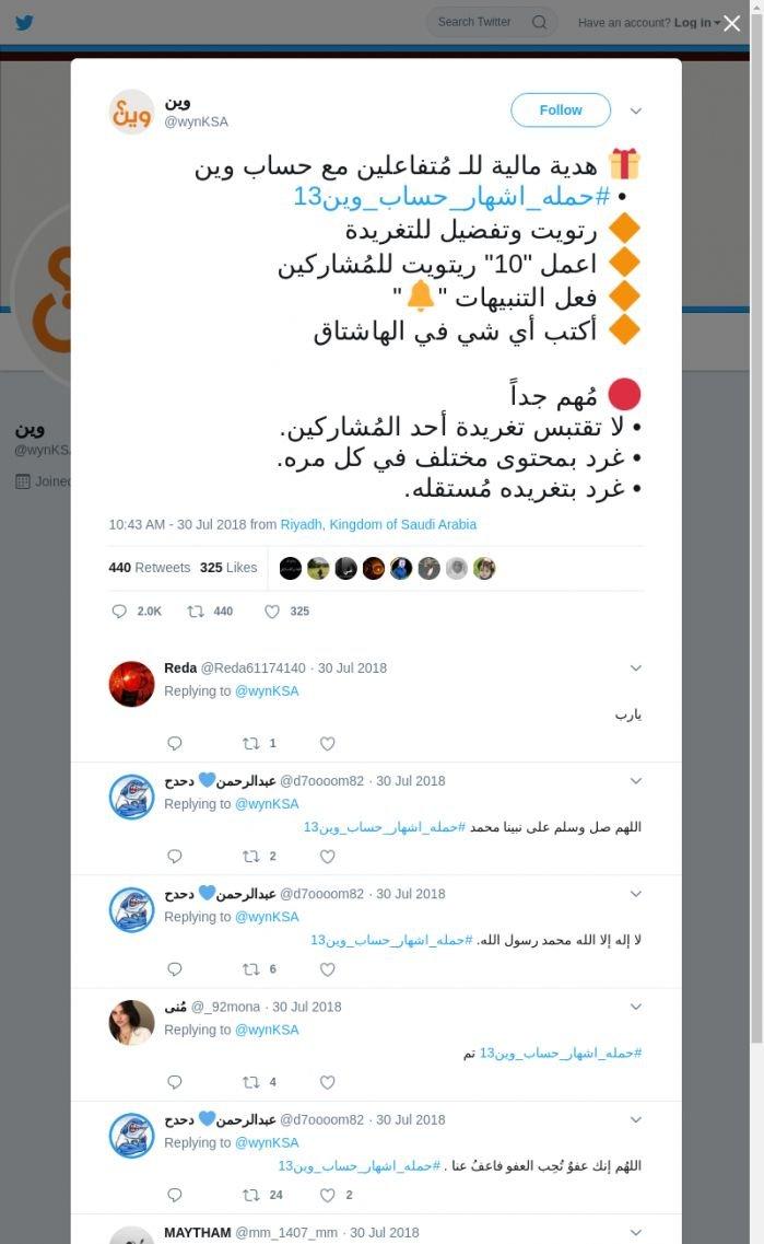 لقطة لاول تغريدة في هاشتاق #حمله_اشهار_حساب_وين13