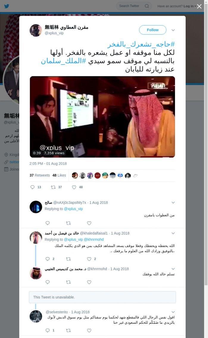 لقطة لاول تغريدة في هاشتاق #حاجه_تشعرك_بالفخر