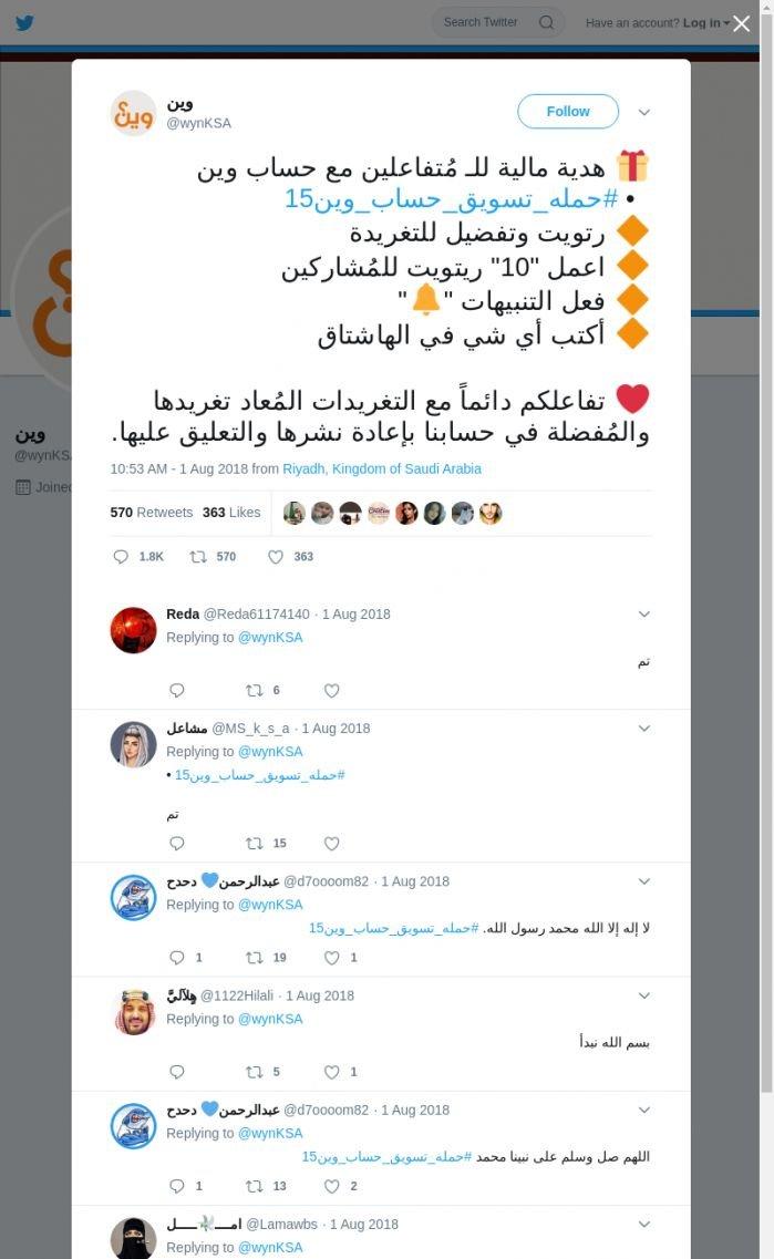 لقطة لاول تغريدة في هاشتاق #حمله_تسويق_حساب_وين15