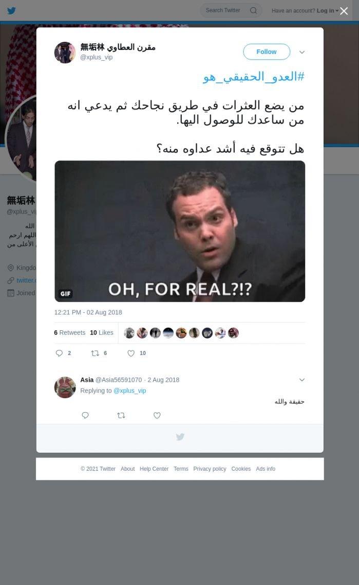 لقطة لاول تغريدة في هاشتاق #العدو_الحقيقي_هو