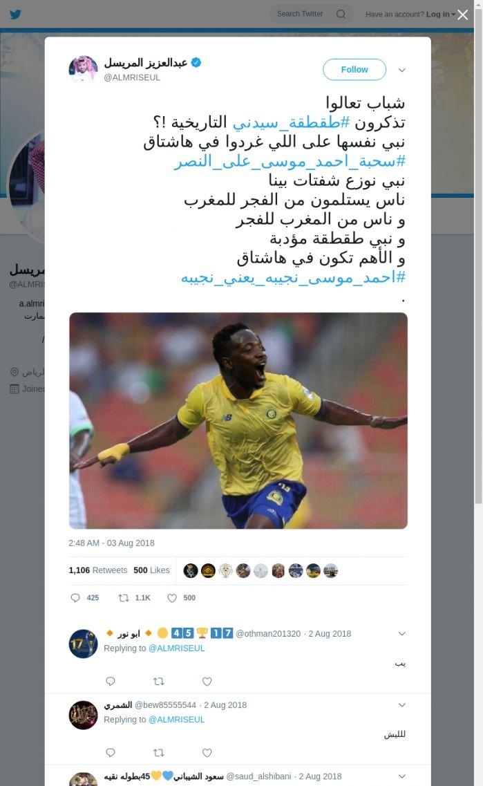 لقطة لاول تغريدة في هاشتاق #احمد_موسي_نجيبه_يعني_نجيبه