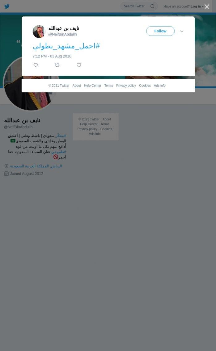 لقطة لاول تغريدة في هاشتاق #اجمل_مشهد_بطولي