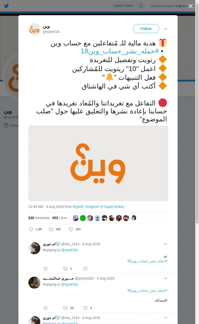 لقطة لاول تغريدة في هاشتاق #حمله_نشر_حساب_وين18