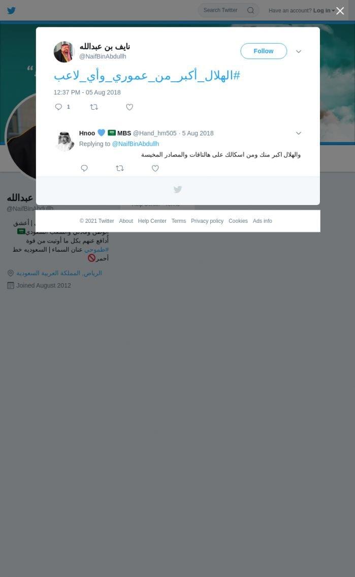 لقطة لاول تغريدة في هاشتاق #الهلال_اكبر_من_عموري_واي_لاعب