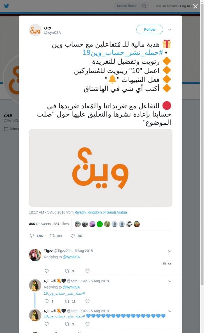 لقطة لاول تغريدة في هاشتاق #حمله_نشر_حساب_وين19