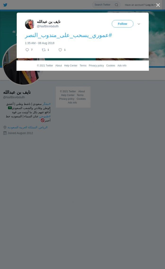 لقطة لاول تغريدة في هاشتاق #عموري_يسحب_علي_مندوب_النصر