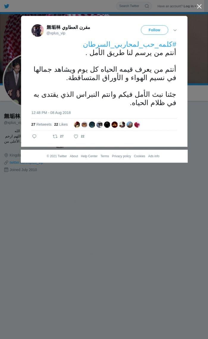 لقطة لاول تغريدة في هاشتاق #كلمه_حب_لمحاربي_السرطان