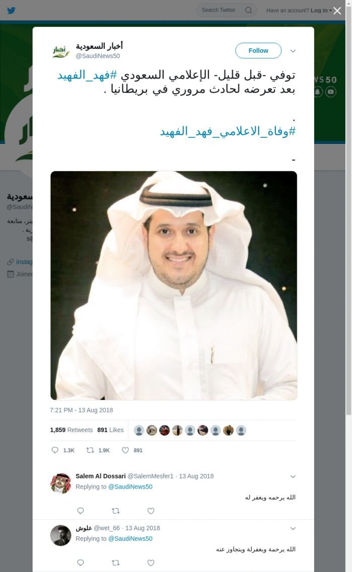 لقطة لاول تغريدة في هاشتاق #وفاه_الاعلامي_فهد_الفهيد