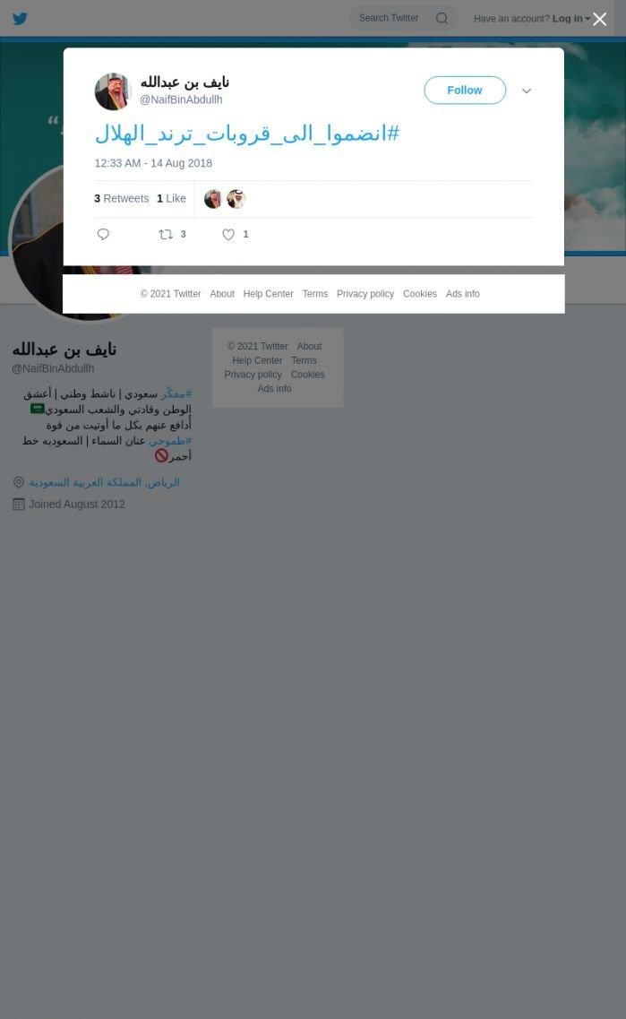 لقطة لاول تغريدة في هاشتاق #انضموا_الي_قروبات_ترند_الهلال