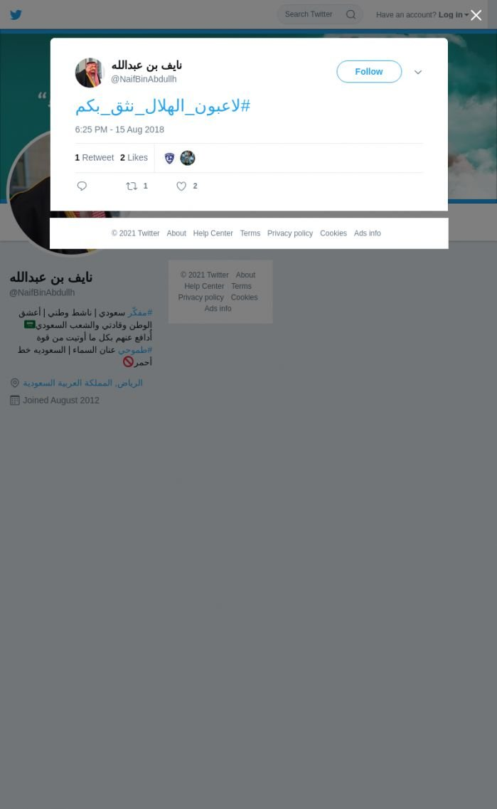 لقطة لاول تغريدة في هاشتاق #لاعبون_الهلال_نثق_بكم