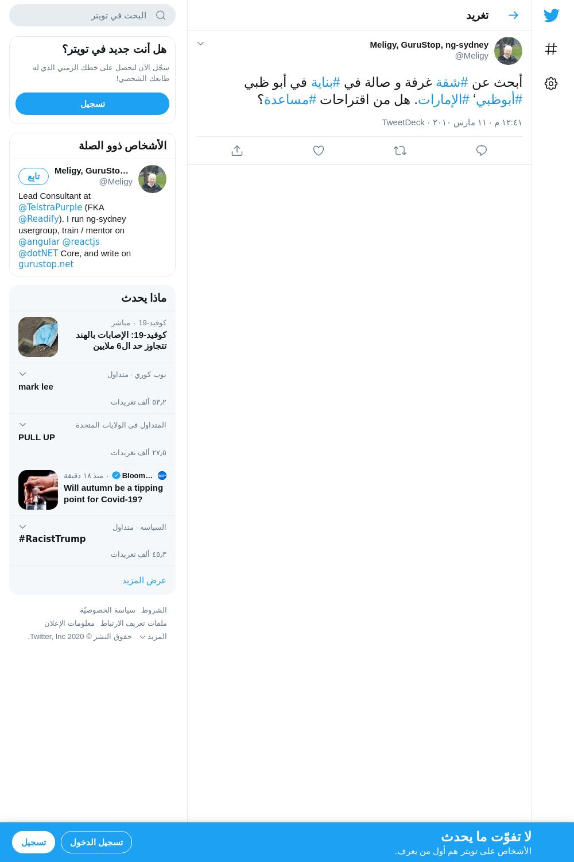 لقطة لاول تغريدة في هاشتاق #الامارات