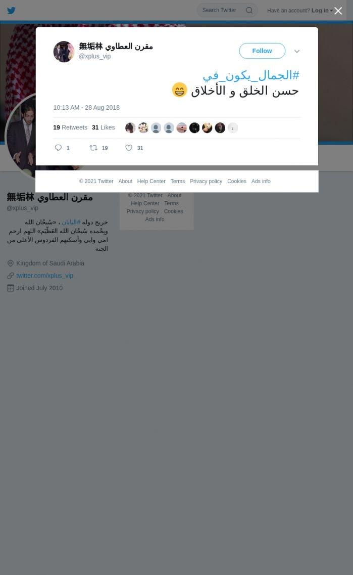 لقطة لاول تغريدة في هاشتاق #الجمال_يكون_في
