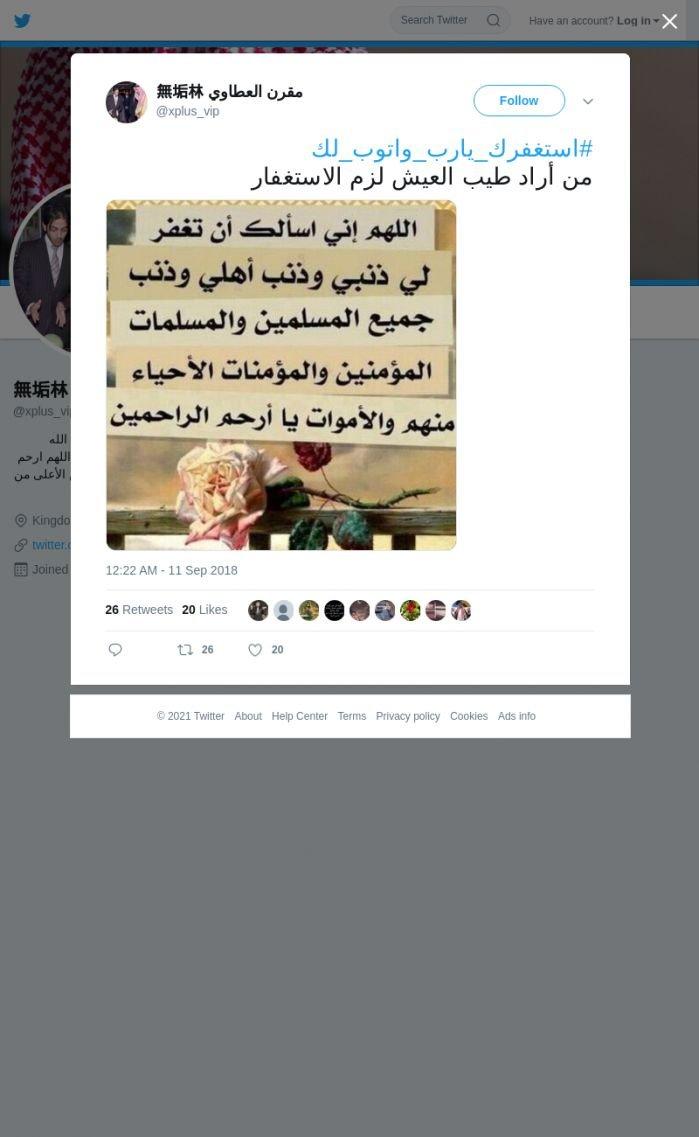 لقطة لاول تغريدة في هاشتاق #استغفرك_يارب_واتوب_لك