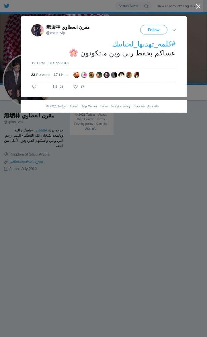 لقطة لاول تغريدة في هاشتاق #كلمه_تهديها_لحبايبك