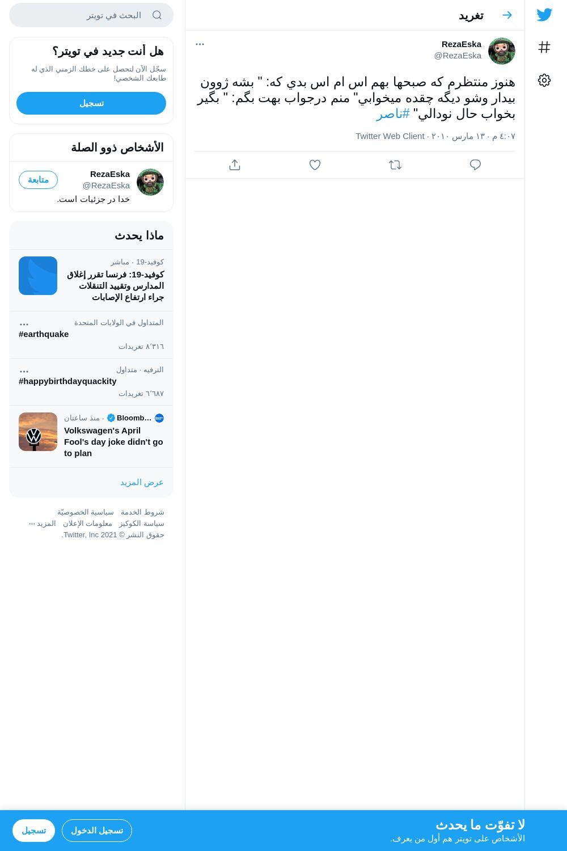 لقطة لاول تغريدة في هاشتاق #ناصر
