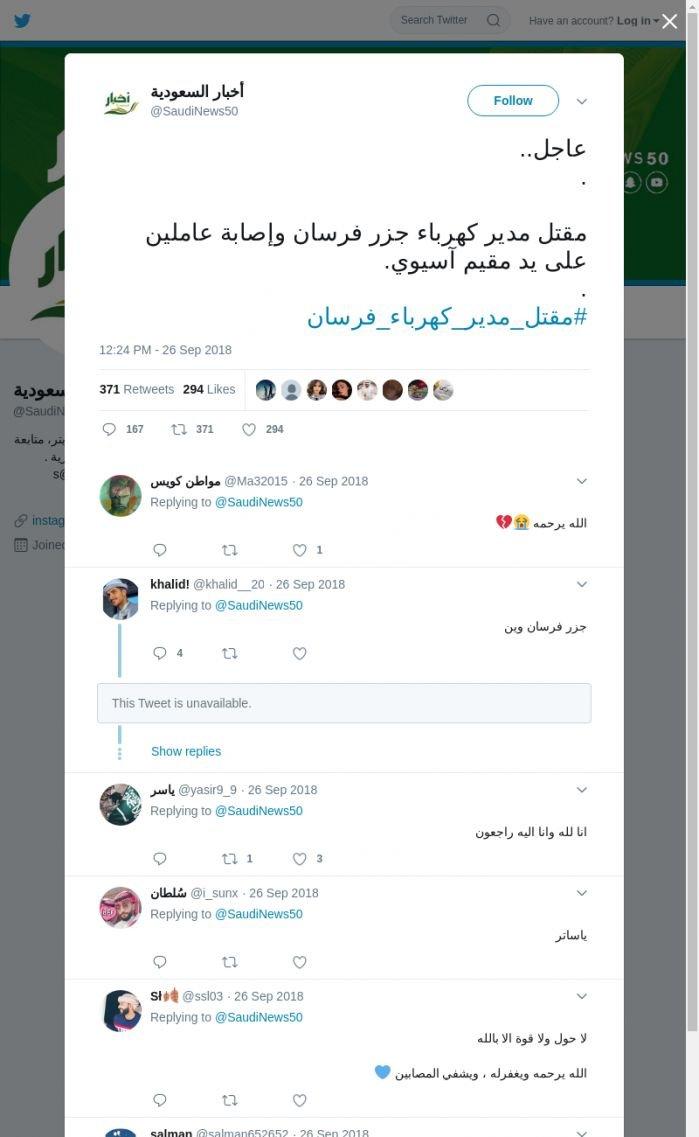 لقطة لاول تغريدة في هاشتاق #مقتل_مدير_كهرباء_فرسان