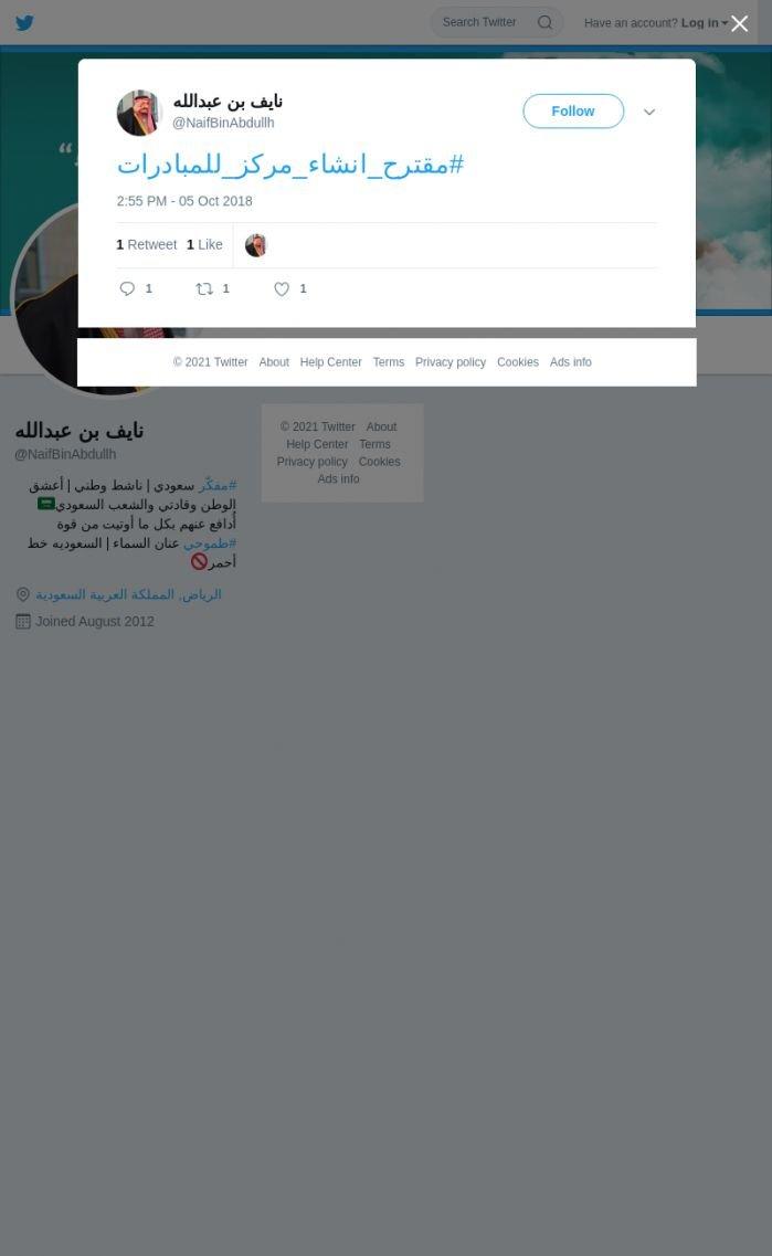 لقطة لاول تغريدة في هاشتاق #مقترح_انشاء_مركز_للمبادرات