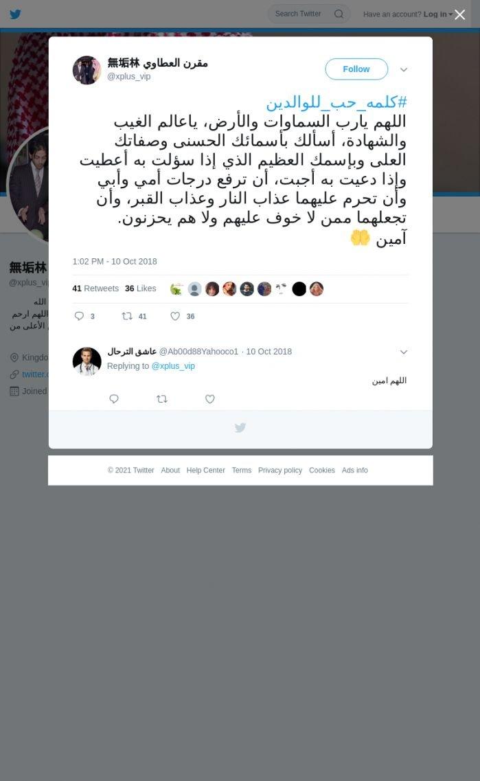 لقطة لاول تغريدة في هاشتاق #كلمه_حب_للوالدين