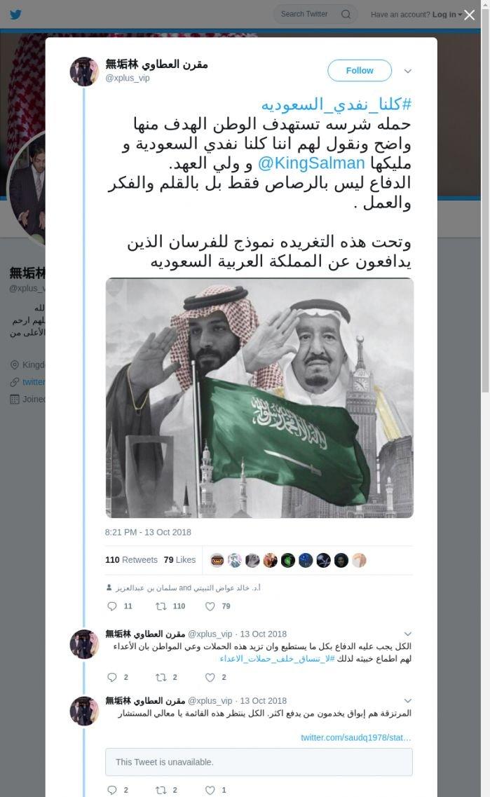 لقطة لاول تغريدة في هاشتاق #كلنا_نفدي_السعوديه