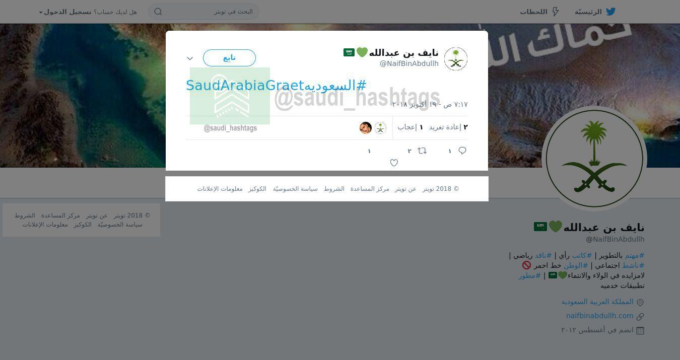 لقطة لاول تغريدة في هاشتاق #السعوديهSaudArabiaGraet