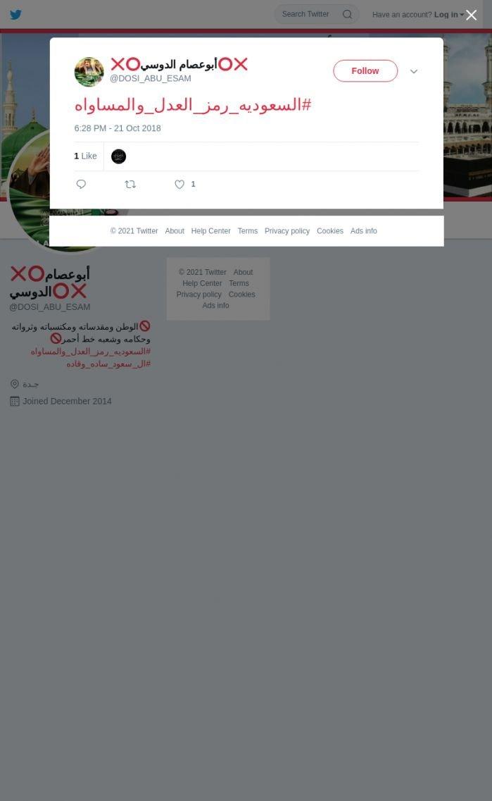 لقطة لاول تغريدة في هاشتاق #السعوديه_رمز_العدل_والمساواه