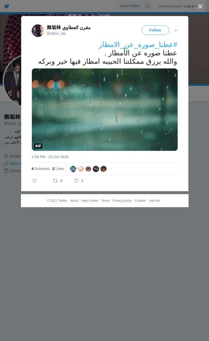 لقطة لاول تغريدة في هاشتاق #عطنا_صوره_عن_الامطار