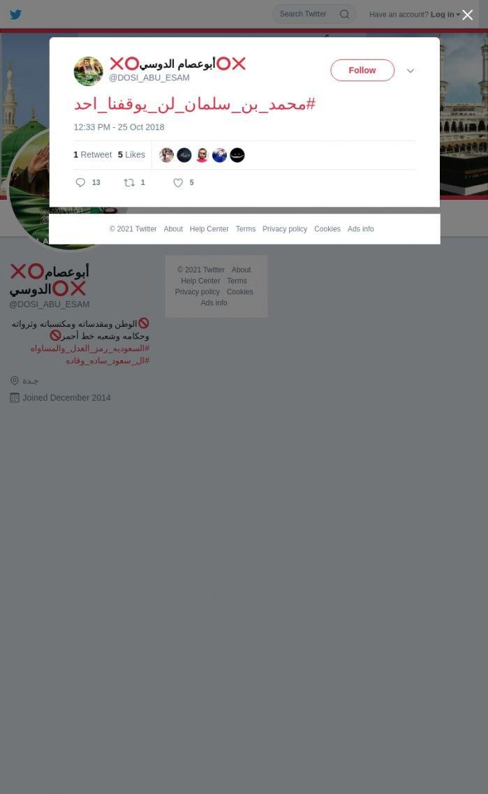 لقطة لاول تغريدة في هاشتاق #محمد_بن_سلمان_لن_يوقفنا_احد