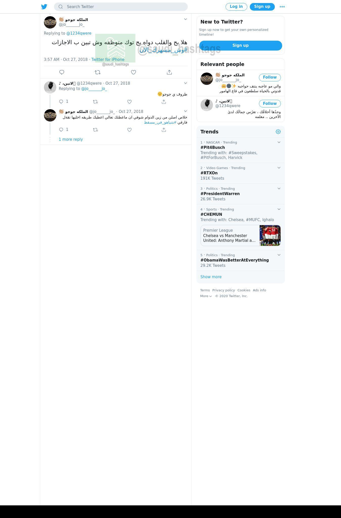 لقطة لاول تغريدة في هاشتاق #وش_مسهرك_الان