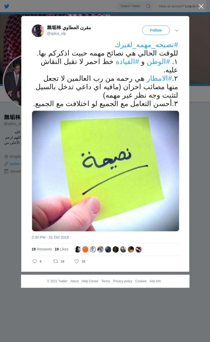 لقطة لاول تغريدة في هاشتاق #نصيحه_مهمه_لغيرك