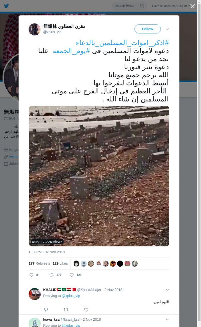 لقطة لاول تغريدة في هاشتاق #اذكر_اموات_المسلمين_بالدعاء