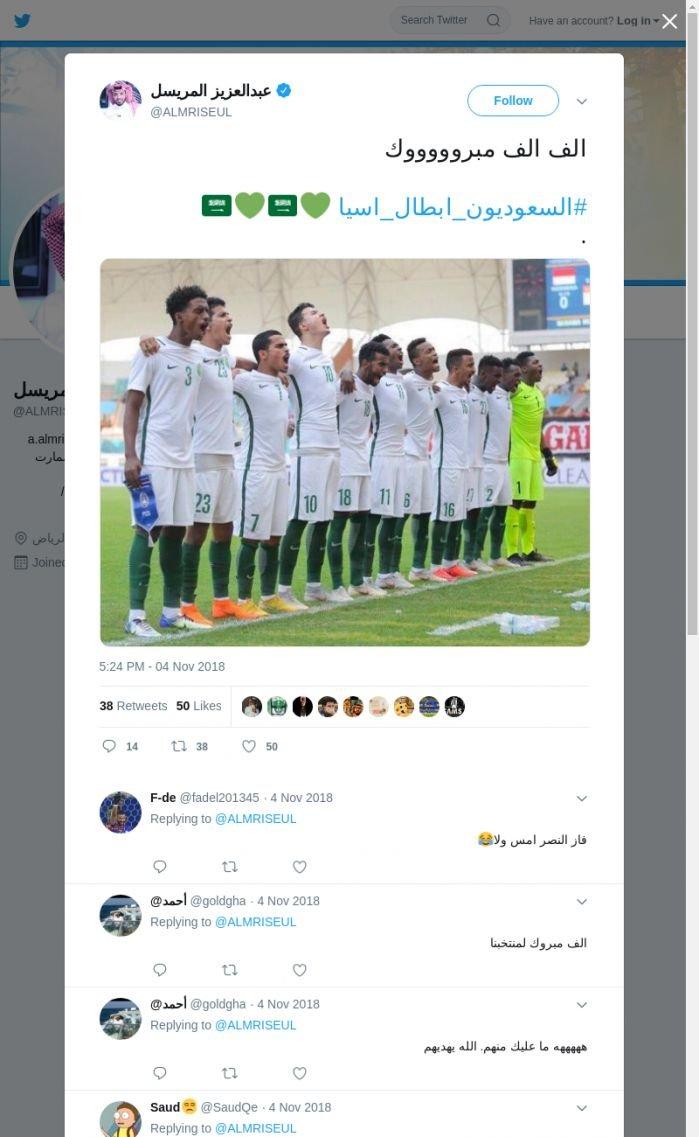 لقطة لاول تغريدة في هاشتاق #السعوديون_ابطال_اسيا