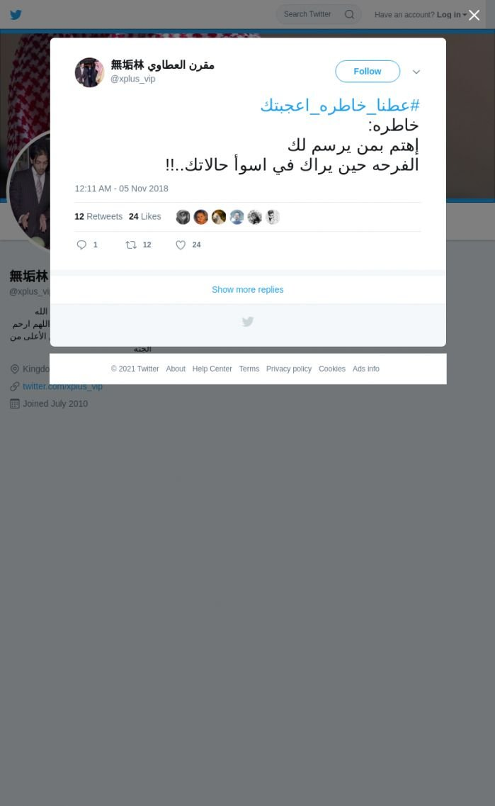 لقطة لاول تغريدة في هاشتاق #عطنا_خاطره_اعجبتك