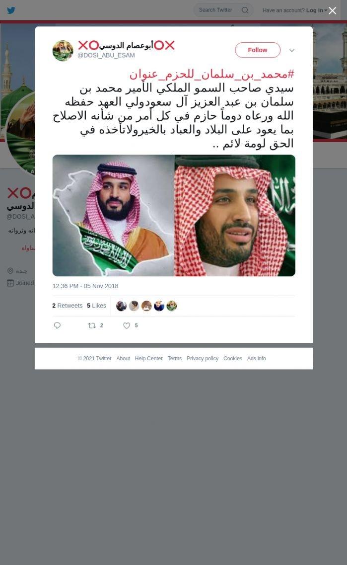 لقطة لاول تغريدة في هاشتاق #محمد_بن_سلمان_للحزم_عنوان