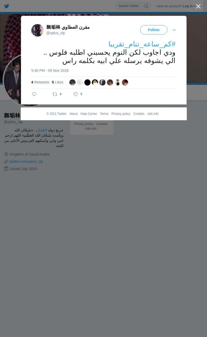 لقطة لاول تغريدة في هاشتاق #كم_ساعه_تنام_تقريبا