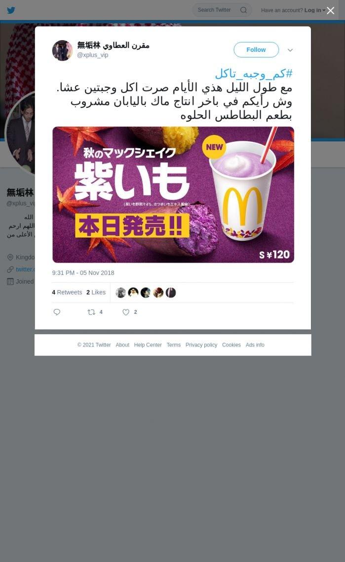 لقطة لاول تغريدة في هاشتاق #كم_وجبه_تاكل