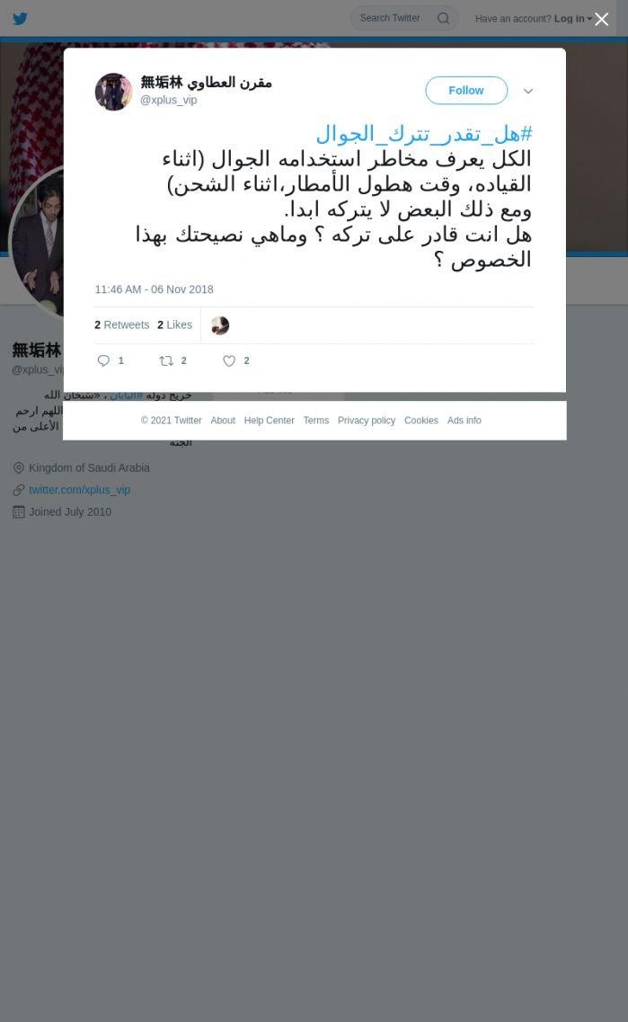 لقطة لاول تغريدة في هاشتاق #هل_تقدر_تترك_الجوال