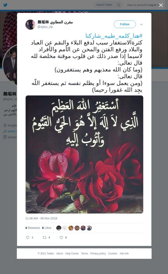 لقطة لاول تغريدة في هاشتاق #هنا_كلمه_طيبه_شاركنا