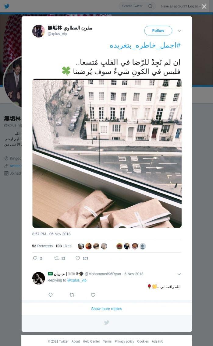 لقطة لاول تغريدة في هاشتاق #اجمل_خاطره_بتغريده